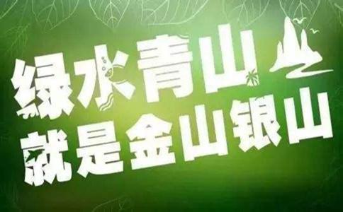 申论热点:绿色发展