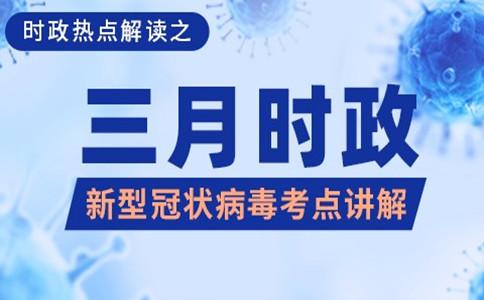 【今日时政】公务员考试时政热点(3.16)