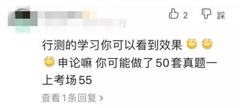 行测,再难也能考60;申论,再简单也只有60